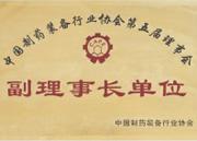 中國制藥裝備行業協會第五屆