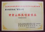 鐘南山科技創新銀獎
